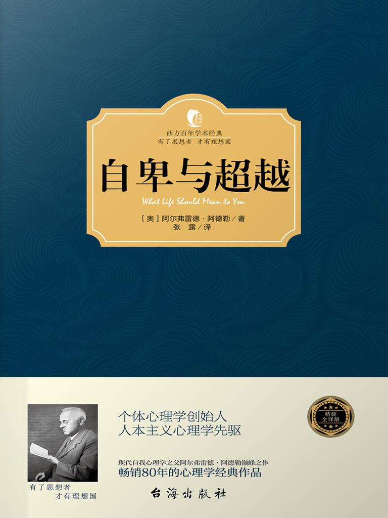 自卑与超越(西方百年学术经典)