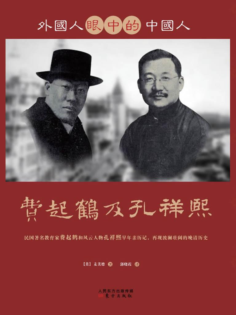 外国人眼中的中国人:费起鹤与孔祥熙