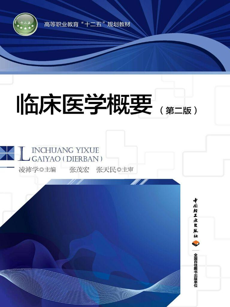"""高等职业教育""""十二五""""规划教材·临床医学概要(第二版)"""