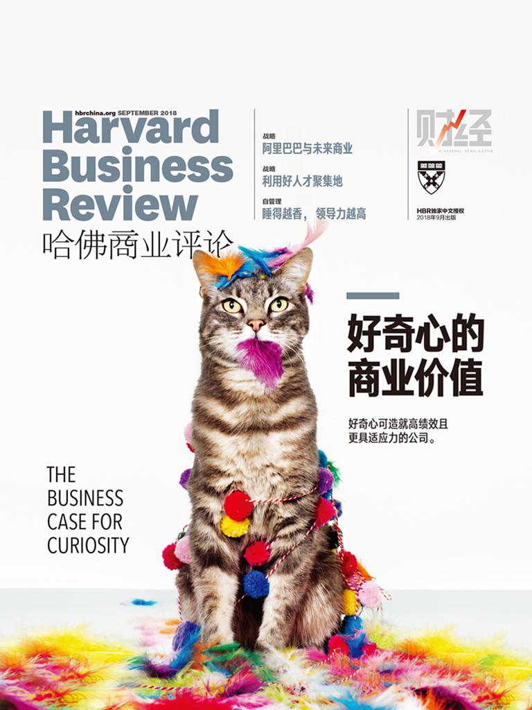 好奇心的商业价值(《哈佛商业评论》2018年第9期)