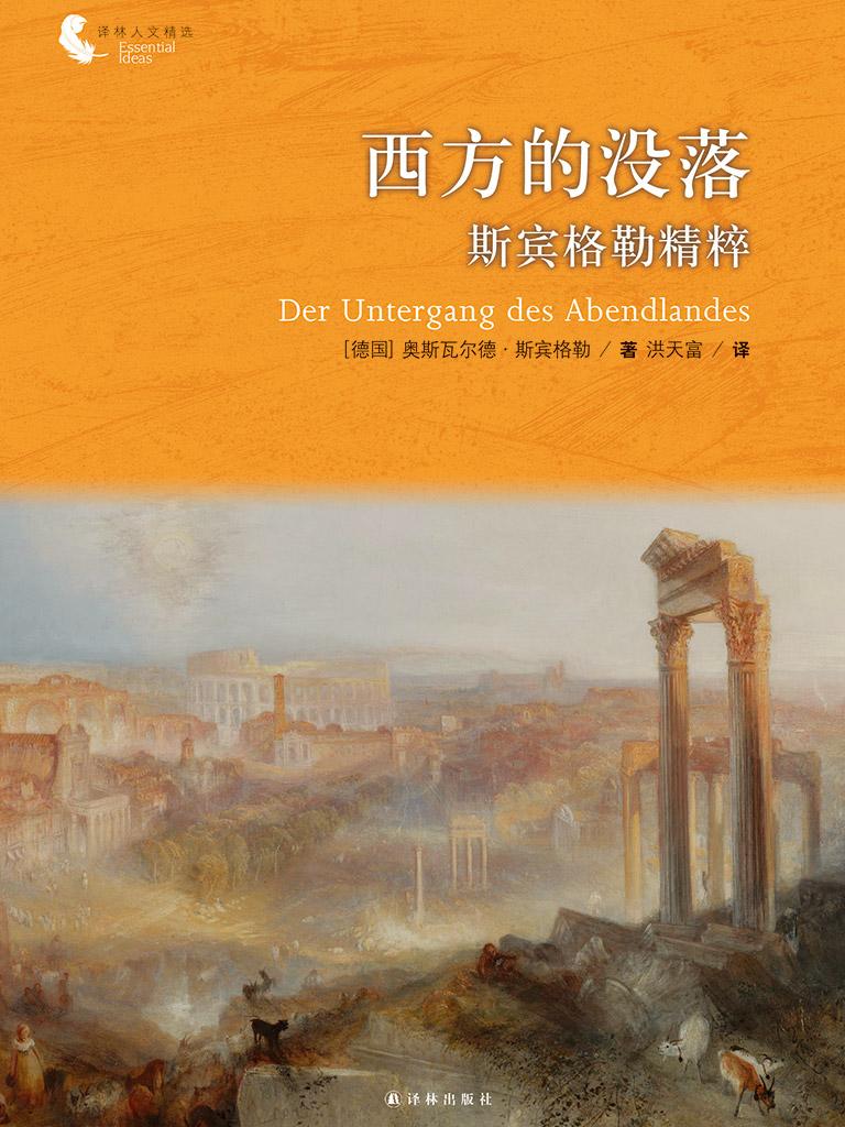 西方的没落:斯宾格勒精粹(译林人文精选)