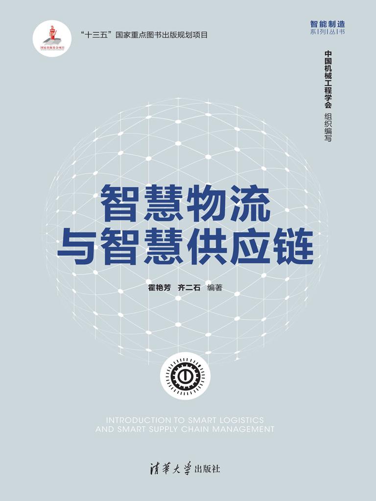 智慧物流与智慧供应链