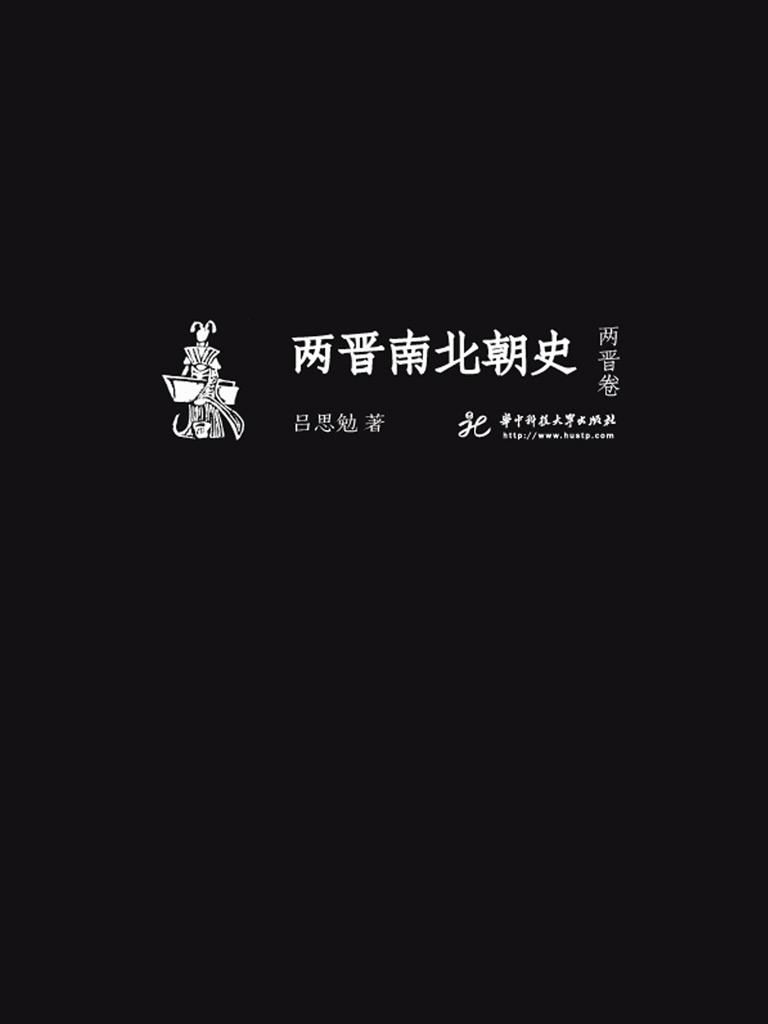 两晋南北朝史·两晋卷(吕思勉文丛)