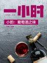 小酌:葡萄酒之味:知乎迷糊作品(知乎「一小时」系列)
