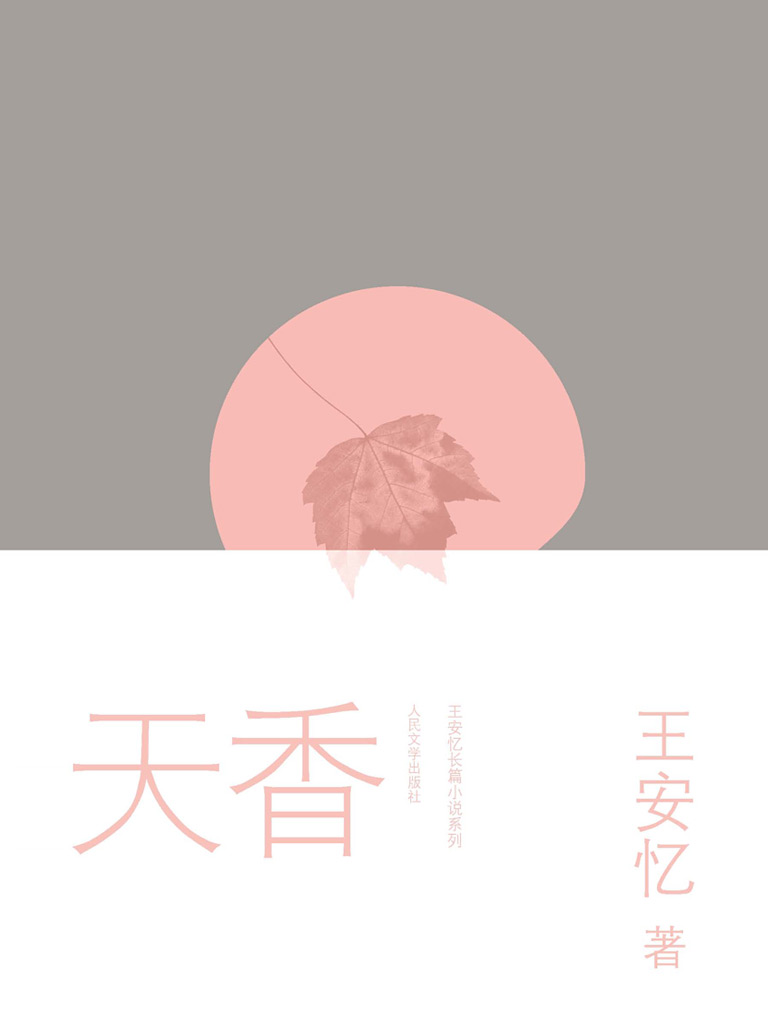 天香(王安忆长篇小说系列)