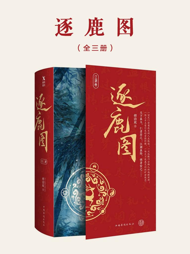 逐鹿图(全三册)
