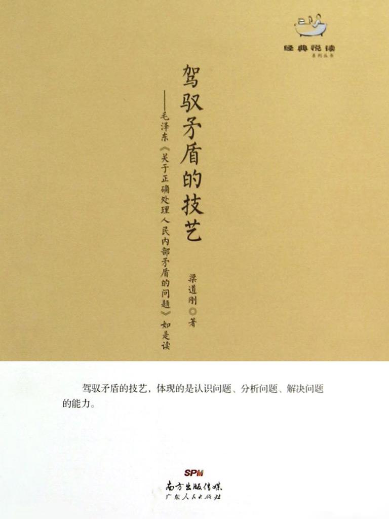 驾驭矛盾的技艺:毛泽东《关于正确处理人民内部矛盾的问题》如是读
