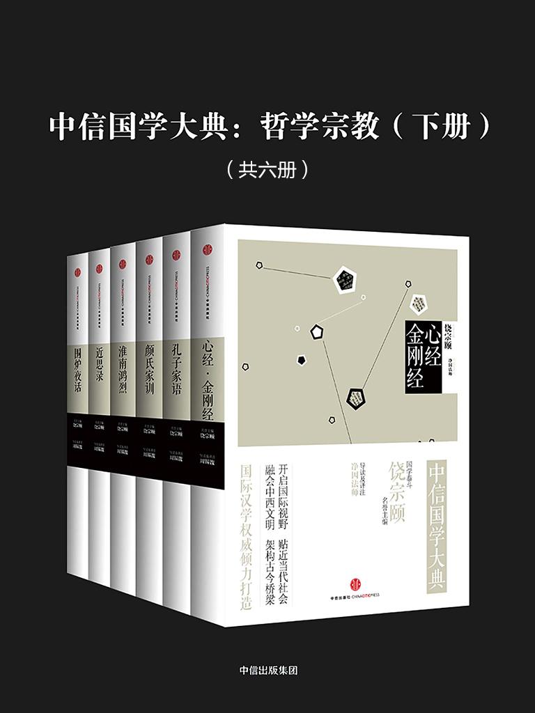 中信國學大典:哲學宗教(下冊 共六冊)