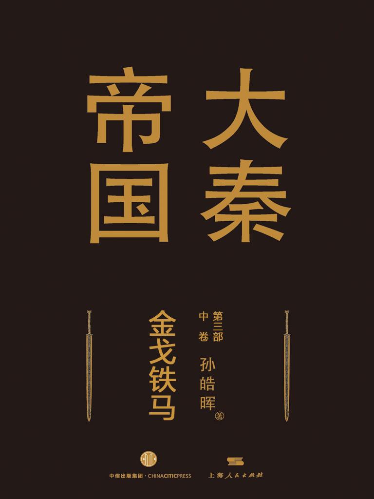 大秦帝国 3:金戈铁马(全新修订进阶版 中)