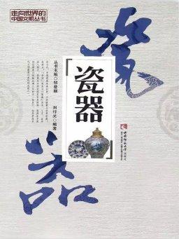 走向世界的中国文明丛书:瓷器