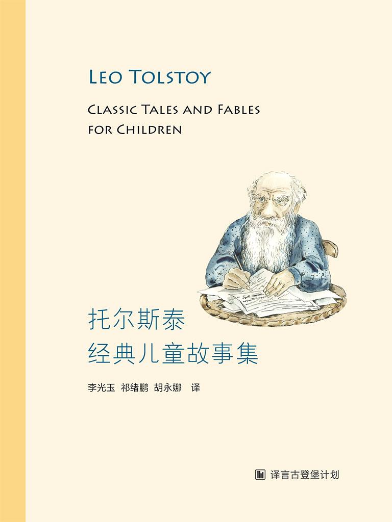 托尔斯泰经典儿童故事集(译言古登堡计划)