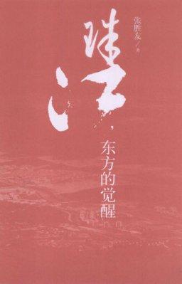 珠江,东方的觉醒
