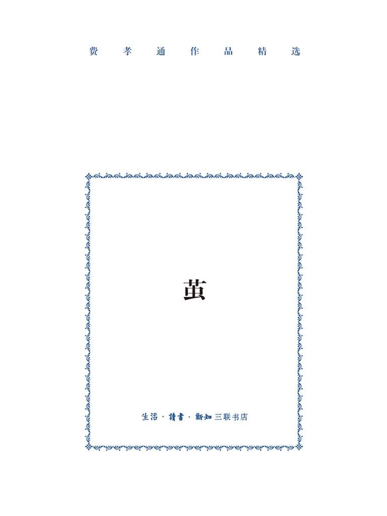茧(费孝通全集)