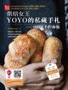 烘焙女王YOYO的私藏手札:103道手作面包