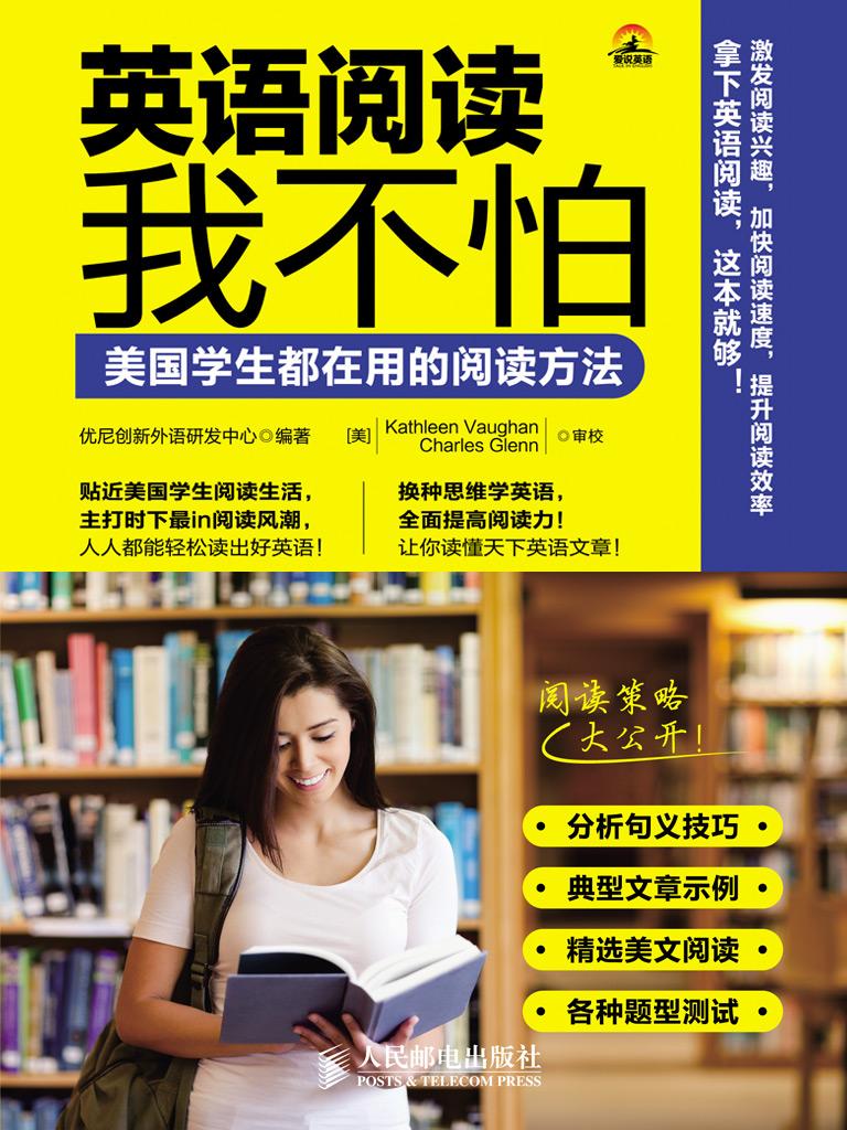 英语阅读我不怕:美国学生都在用的阅读方法