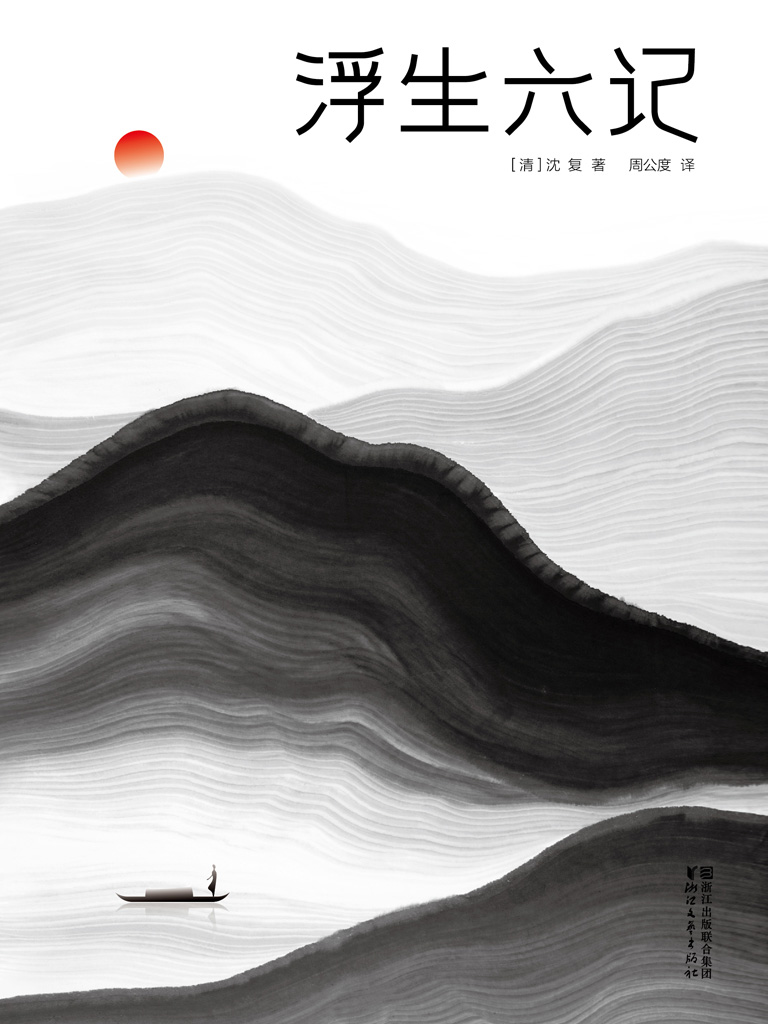 浮生六记(全本全译全注插图珍藏版)