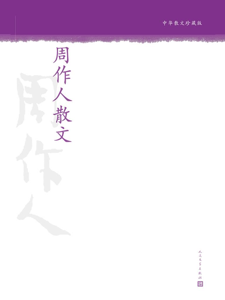 周作人散文(中华散文珍藏版)
