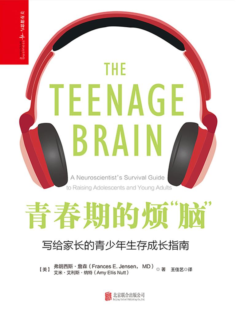 青春期的烦『脑』