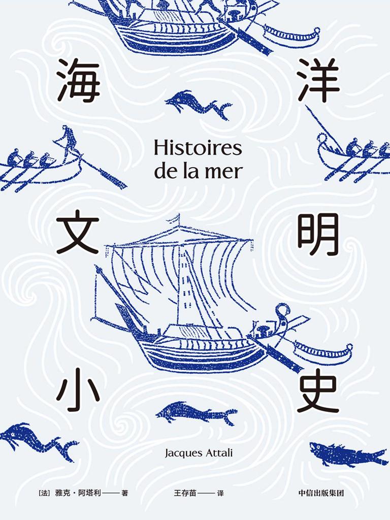 海洋文明小史