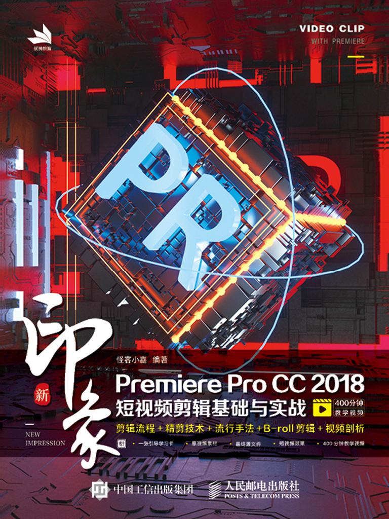 新印象Premiere Pro CC 2018短视频剪辑基础与实战