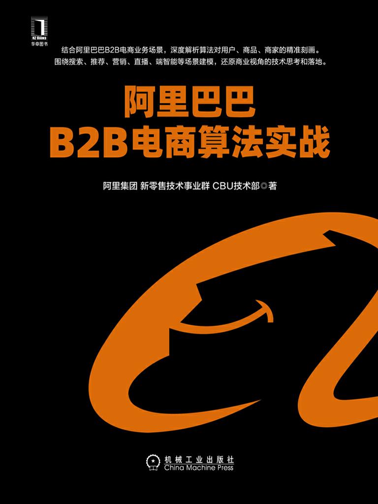 阿里巴巴B2B电商算法实战
