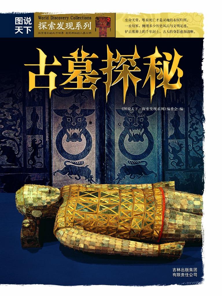古墓探秘(图说天下·探索发现系列)