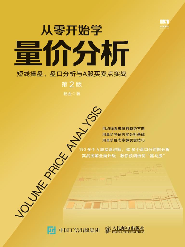 从零开始学量价分析:短线操盘、盘口分析与A股买卖点实战(第2版)