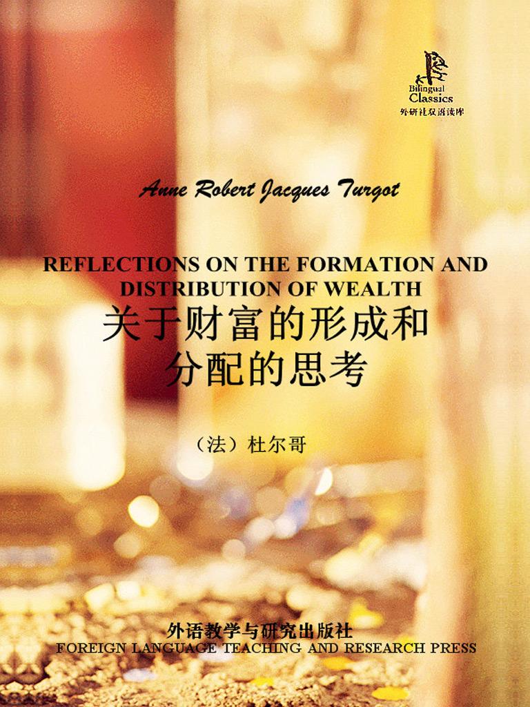 关于财富的形成和分配的思考(外研社双语读库)