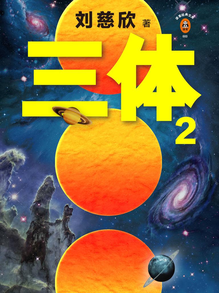 三体 2·黑暗森林(读客经典文库)