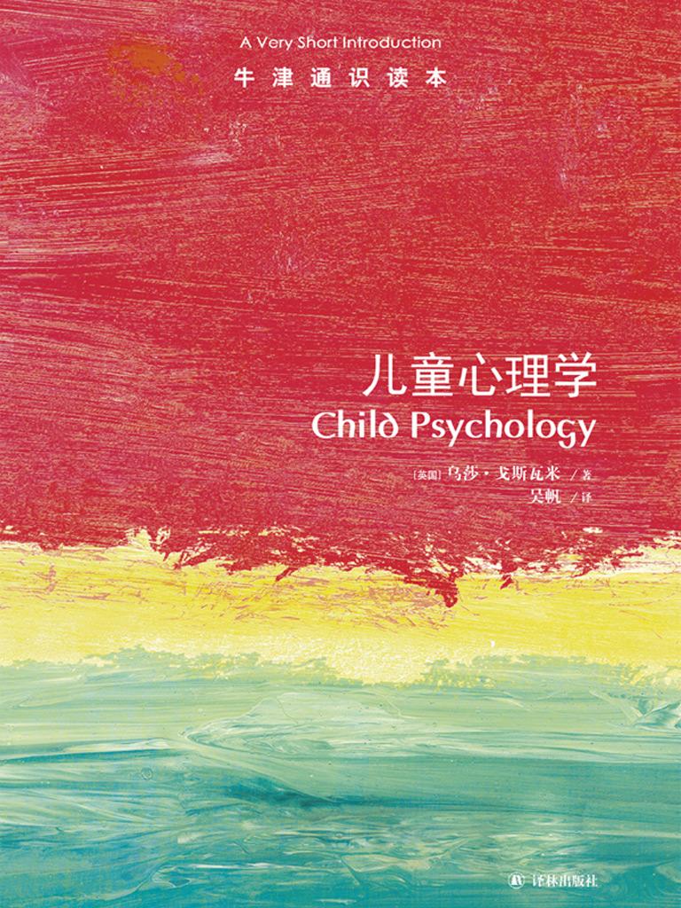 牛津通识读本:儿童心理学(中文版)