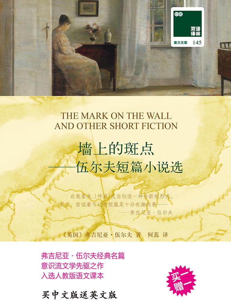 墙上的斑点:伍尔夫短篇小说选(双语译林145)