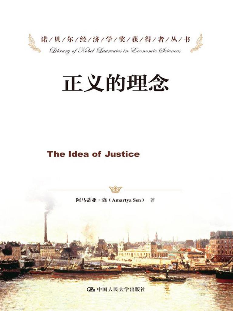 正义的理念(诺贝尔经济学奖获得者丛书)
