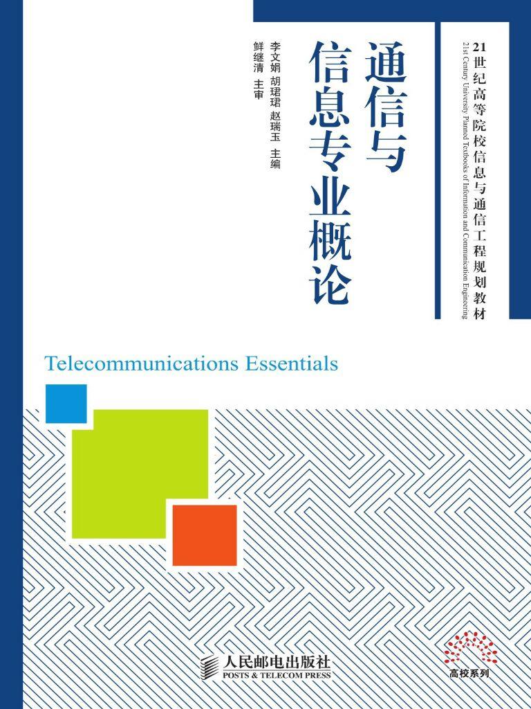 通信與信息專業概論(21世紀高等院校信息與通信工程規劃教材:高校系列)