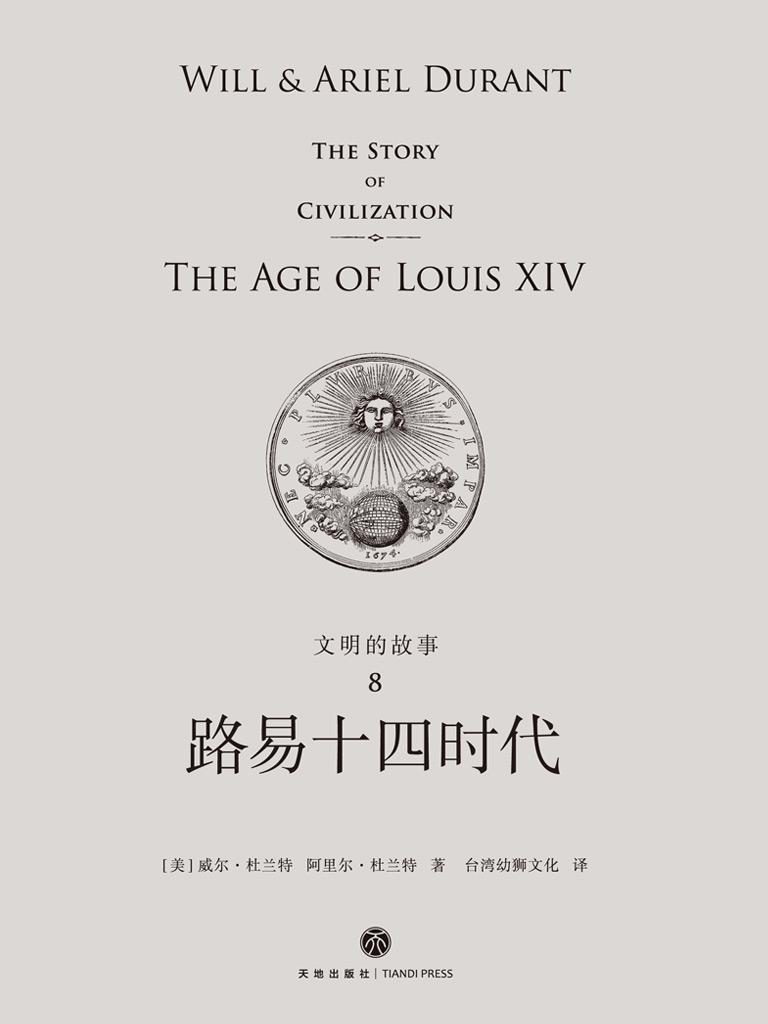 文明的故事 8:路易十四时代