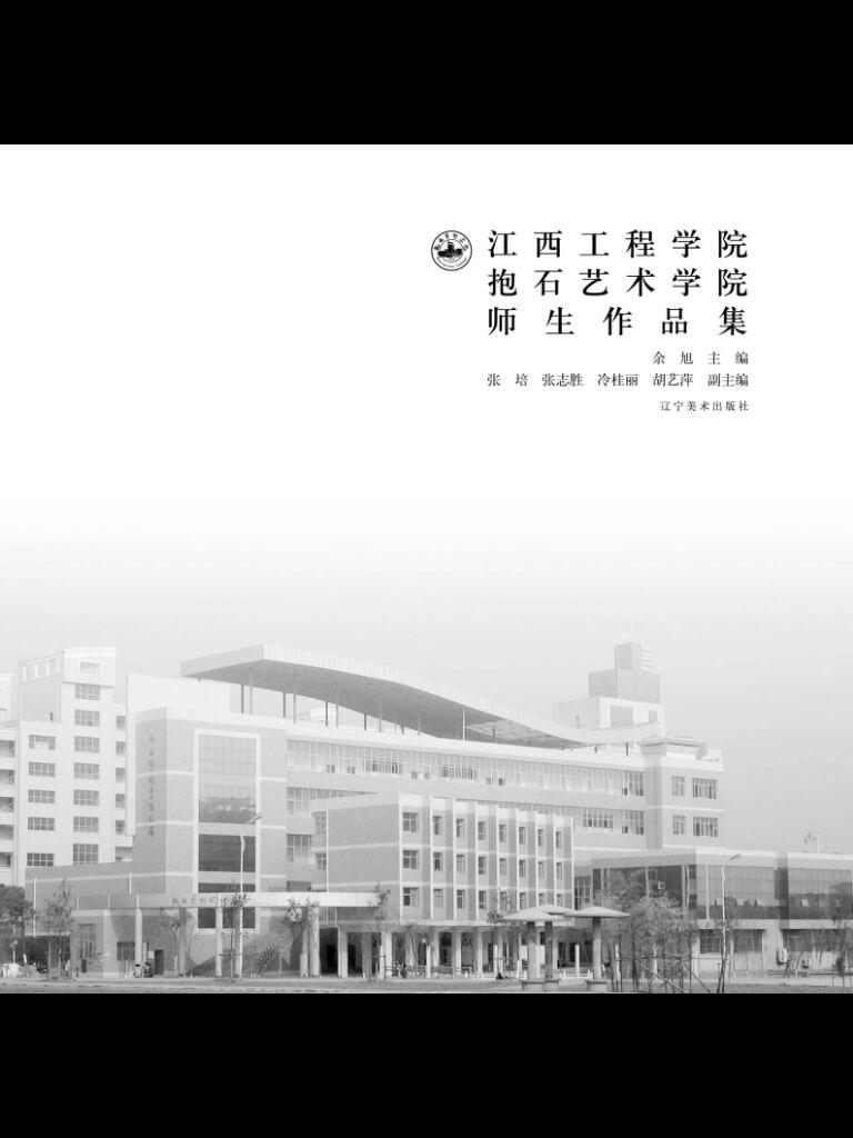 江西工程学院抱石艺术学院师生作品集