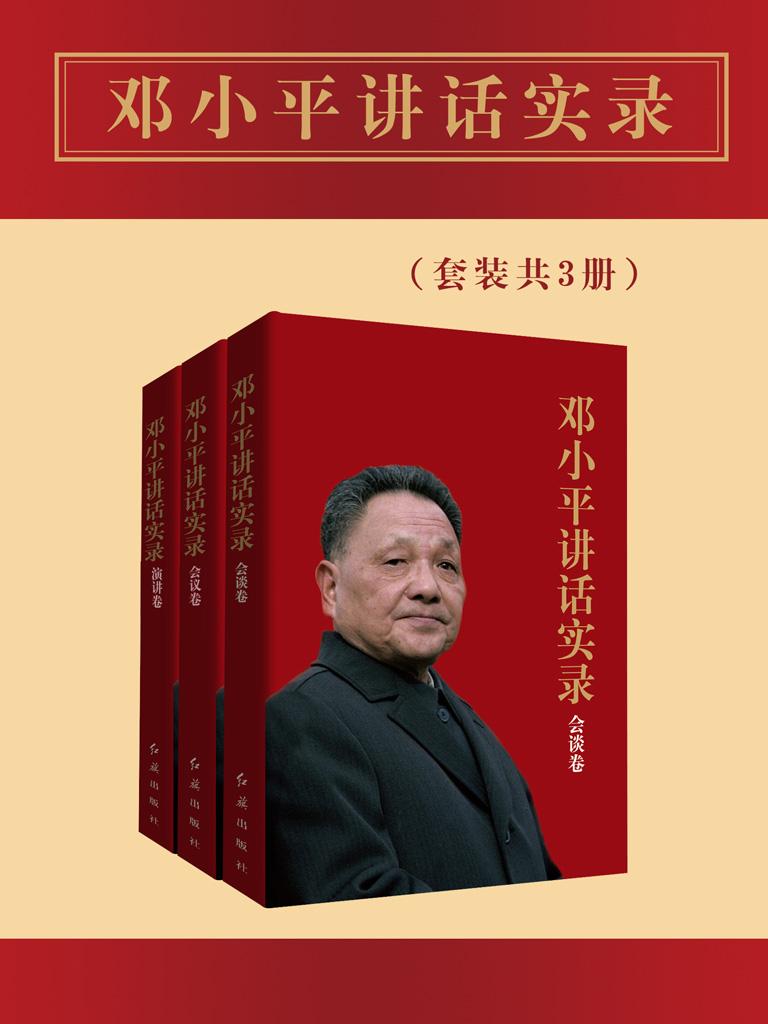 邓小平讲话实录(套装共3册)