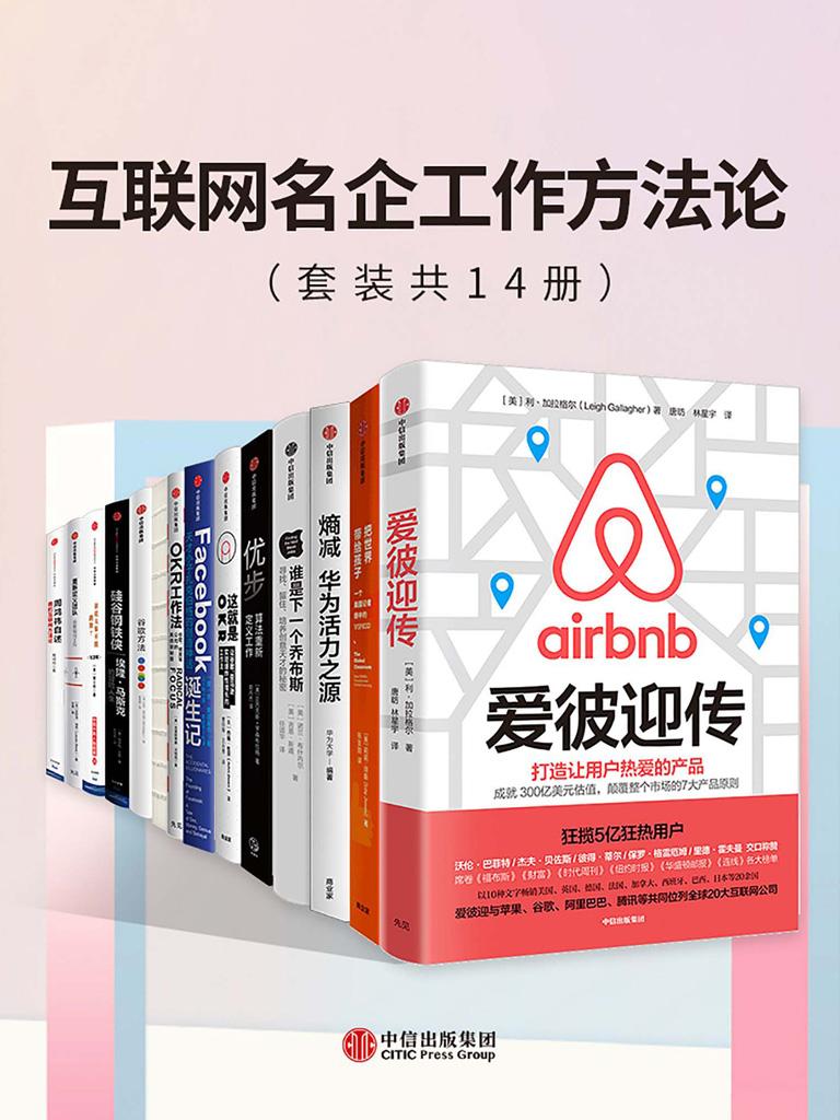 互聯網名企工作方法論(套裝共14冊)