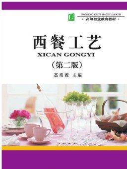 高等职业教育教材·西餐工艺(第二版)