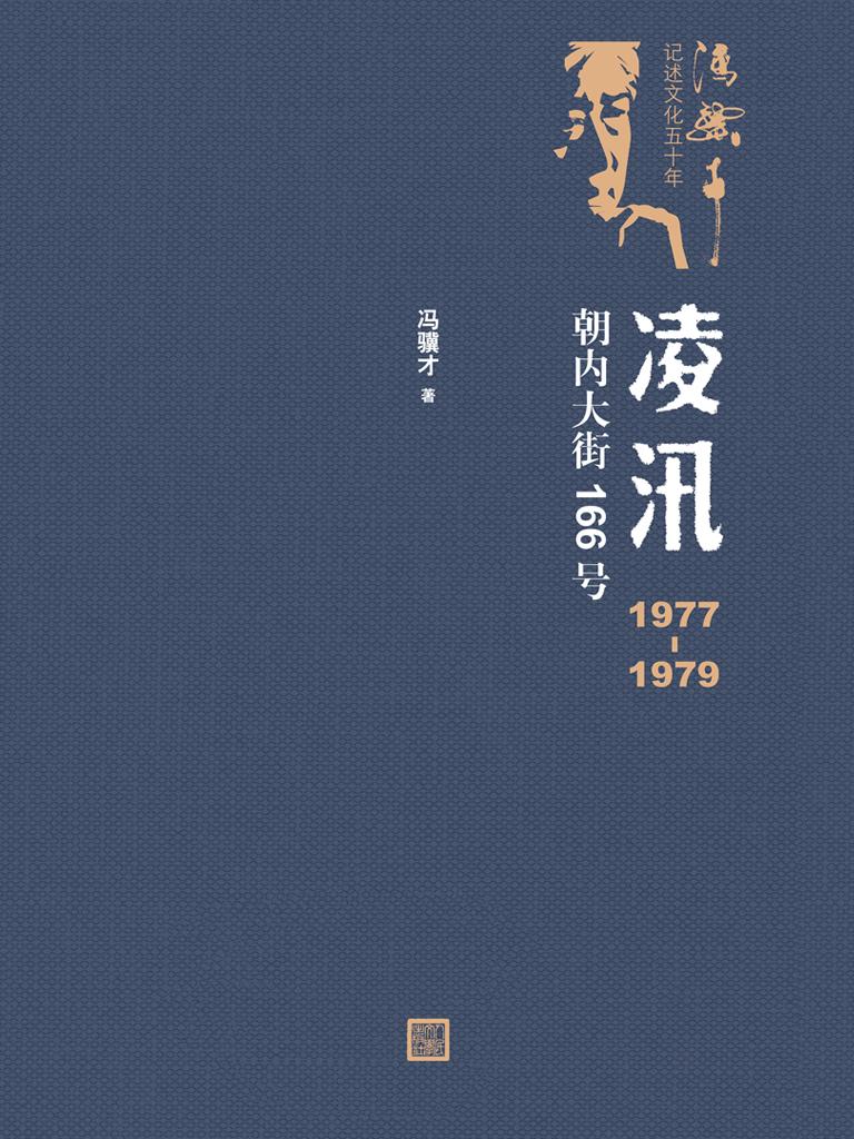 凌汛:1977-1979朝内大街166号(冯骥才记述文化五十年)