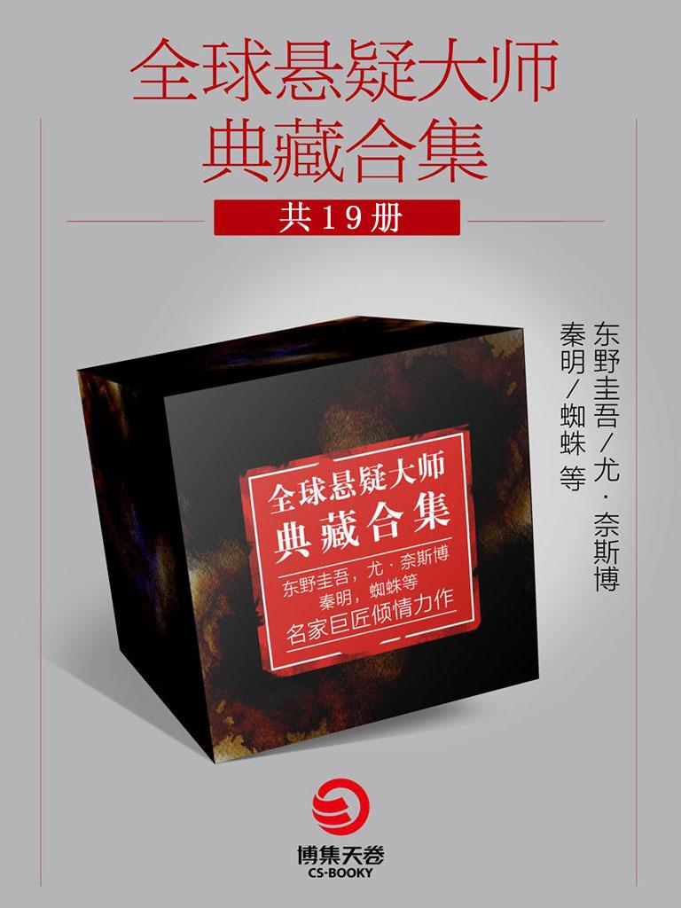 全球懸疑大師典藏合集(共19冊)