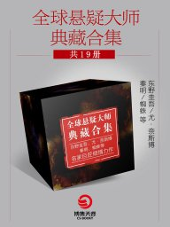 全球悬疑大师典藏合集(共19册)