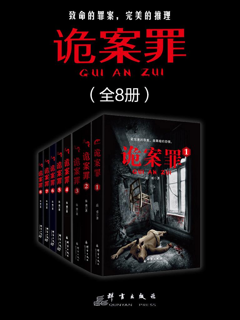 诡案罪全集(全8册)