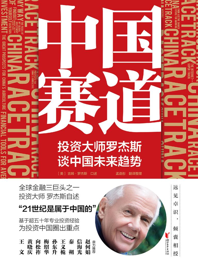 中国赛道:投资大师罗杰斯谈中国未来趋势