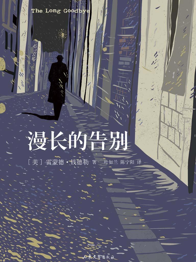 漫长的告别(黑色系列010)