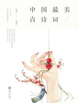 中国最美古诗词_中国最美古诗词【下载 在线阅读 书评】