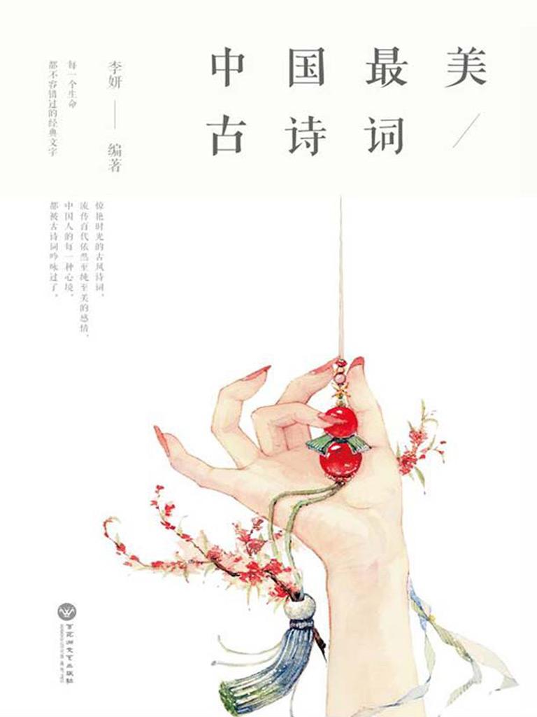 中國最美古詩詞