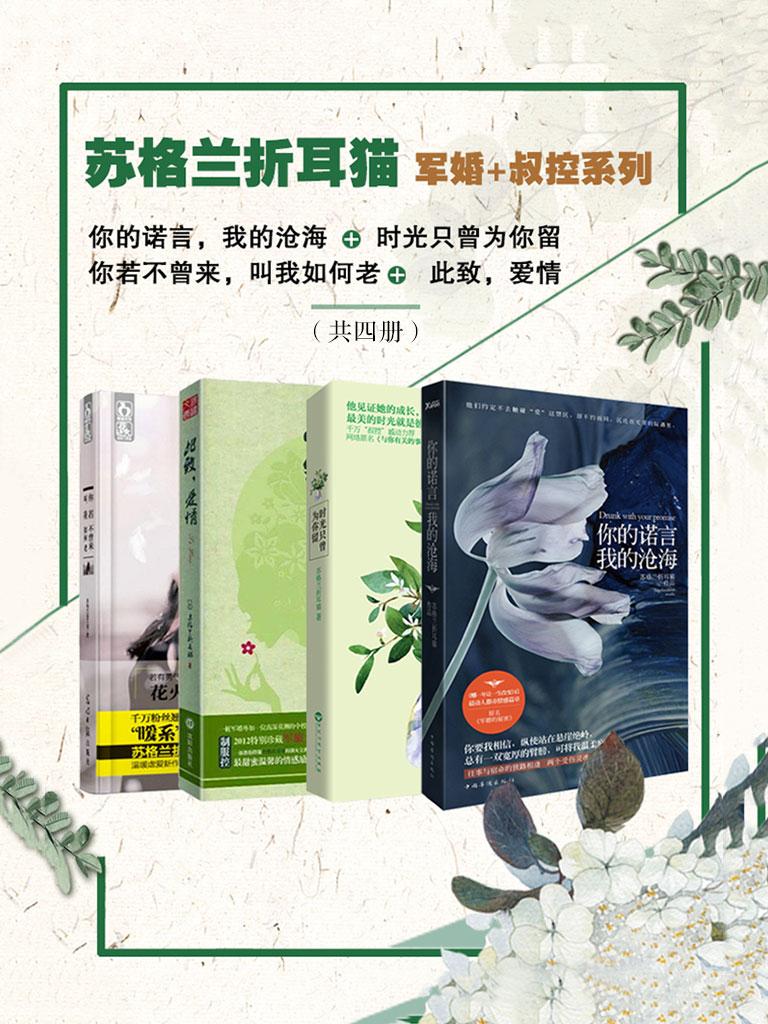 苏格兰折耳猫 军婚+叔控系列(共四册)