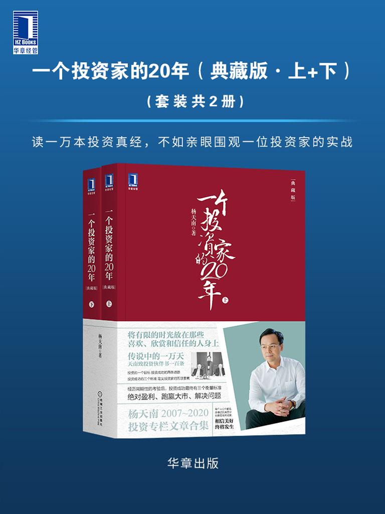 一个投资家的20年(典藏版·上+下)(套装共2册)