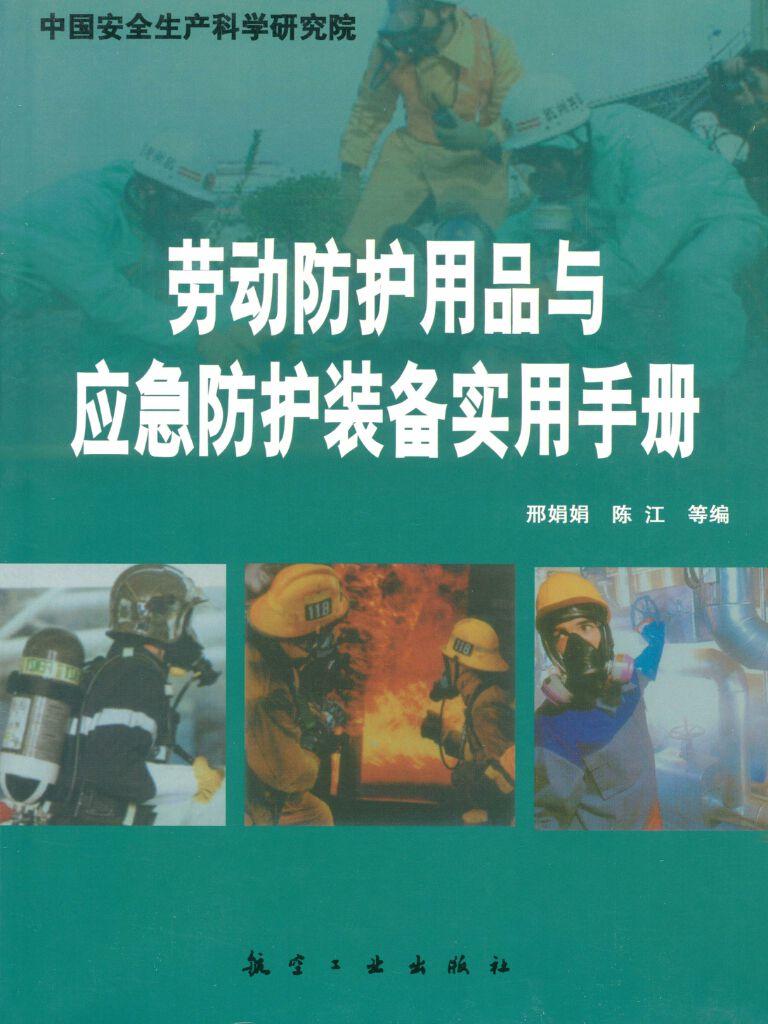劳动防护用品与应急防护装备实用手册