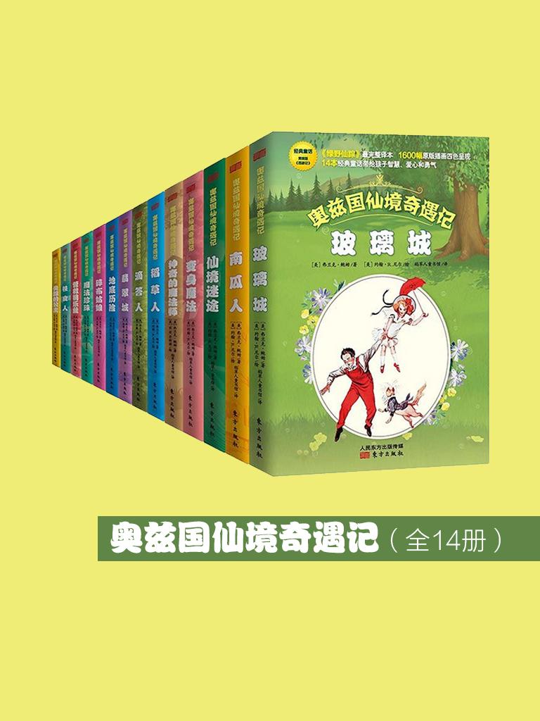 奥兹国仙境奇遇记(全14册)